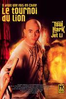 Wong Fei Hung ji saam: Si wong jaang ba - French Movie Cover (xs thumbnail)