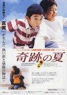Annyeong, hyeonga - Japanese Movie Poster (xs thumbnail)