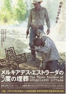 The Three Burials of Melquiades Estrada - Japanese Movie Poster (xs thumbnail)