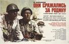 Oni srazhalis za rodinu - Russian Movie Poster (xs thumbnail)