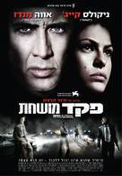 The Bad Lieutenant: Port of Call - New Orleans - Israeli Movie Poster (xs thumbnail)