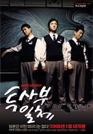 Twosabu ilchae - South Korean poster (xs thumbnail)