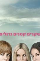 """Big Little Lies"" - Israeli Movie Poster (xs thumbnail)"