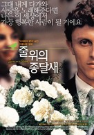 Skrivánci na niti - South Korean Movie Poster (xs thumbnail)