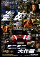 The Italian Job - Japanese poster (xs thumbnail)