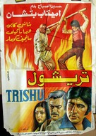 Trishul - Egyptian Movie Poster (xs thumbnail)