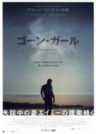 Gone Girl - Japanese Movie Poster (xs thumbnail)