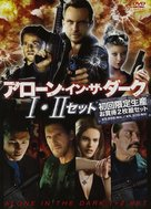 Alone in the Dark - Japanese DVD cover (xs thumbnail)