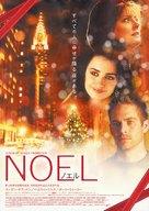 Noel - Japanese Movie Poster (xs thumbnail)