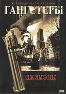 'G' Men - Russian DVD movie cover (xs thumbnail)