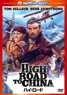 High Road to China - Japanese DVD cover (xs thumbnail)