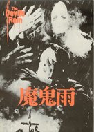 The Devil's Rain - Japanese DVD cover (xs thumbnail)