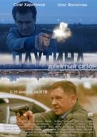 """Pautina"" - Russian Movie Poster (xs thumbnail)"
