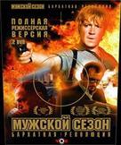 Velvet Revolution - Russian poster (xs thumbnail)