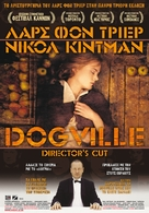 Dogville - Greek DVD cover (xs thumbnail)