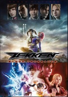 Tekken: Blood Vengeance - DVD cover (xs thumbnail)