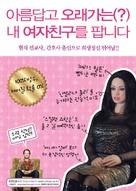 Lars and the Real Girl - South Korean Movie Poster (xs thumbnail)
