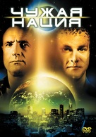 Alien Nation - Russian Movie Cover (xs thumbnail)