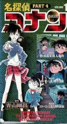 """Meitantei Conan"" - Japanese VHS movie cover (xs thumbnail)"
