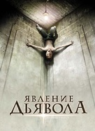 The Devil's Mercy - Russian DVD cover (xs thumbnail)