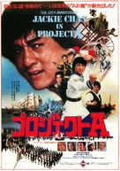 Project A - Japanese Movie Poster (xs thumbnail)