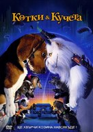Cats & Dogs - Bulgarian DVD movie cover (xs thumbnail)