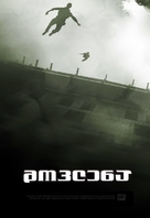 The Happening - Armenian Movie Poster (xs thumbnail)