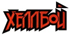 Hellboy - Russian Logo (xs thumbnail)
