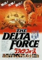 The Delta Force - Japanese Movie Poster (xs thumbnail)