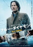 Siberia - Japanese Movie Poster (xs thumbnail)
