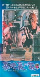 Quella villa accanto al cimitero - Japanese VHS cover (xs thumbnail)