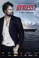 Dukhless 2 - Ukrainian Movie Poster (xs thumbnail)