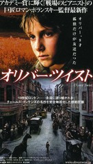 Oliver Twist - Japanese poster (xs thumbnail)