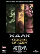 The Incredible Hulk - Russian DVD cover (xs thumbnail)