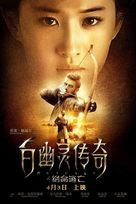 Outcast - Chinese Movie Poster (xs thumbnail)