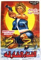 Silk 2 - Egyptian Movie Poster (xs thumbnail)