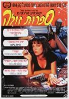 Pulp Fiction - Israeli Movie Poster (xs thumbnail)