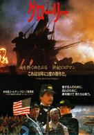 Glory - Japanese Movie Poster (xs thumbnail)