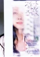 Suîto ritoru raizu - Japanese Movie Poster (xs thumbnail)
