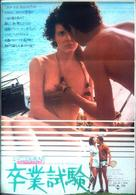 Der Liebesschüler - Japanese Movie Poster (xs thumbnail)