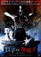 Sadako vs. Kayako - Japanese Movie Poster (xs thumbnail)