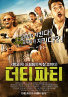 Search Party - South Korean Movie Poster (xs thumbnail)