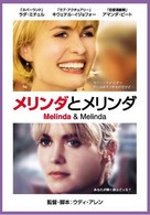 Melinda And Melinda - Japanese Movie Poster (xs thumbnail)