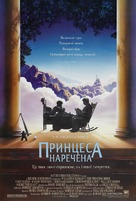 The Princess Bride - Ukrainian poster (xs thumbnail)