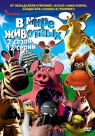"""""""Creature Comforts"""" - Russian DVD cover (xs thumbnail)"""