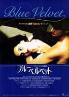 Blue Velvet - Japanese Movie Poster (xs thumbnail)
