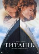Titanic - Ukrainian Movie Poster (xs thumbnail)