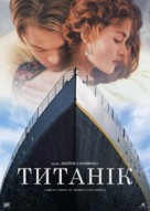 Titanic - Ukrainian Movie Poster (xs thumbnail)
