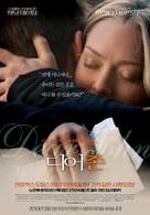 Dear John - South Korean Movie Poster (xs thumbnail)
