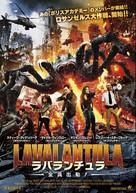 Lavalantula - Japanese Movie Poster (xs thumbnail)